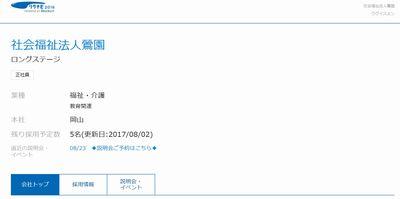 20170816-rikunavi2018_1.jpg