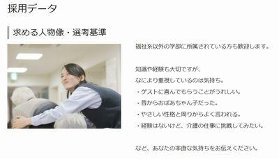 20170816-rikunavi2018_2.jpg